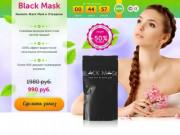 Купить Black Mask в Невеле - Поможет очистить Вашу кожу от некрасивых черных точек и прыщей!