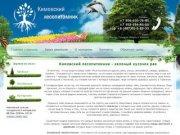   «Кимовский лесопитомник» - питомник растений, деревьев - хвойные, лиственные, кустарники