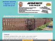 Забор-удомля.рф МОНТАЖ ЗАБОРОВ г. Удомля