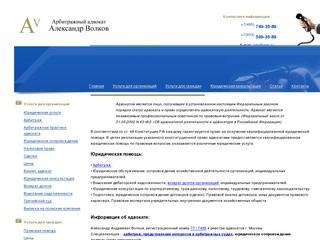 Адвокат Александр Волков:  арбитраж  Москва (представление интересов в арбитражных судах)