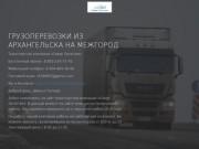 Грузоперевозки Архангельск - Север Логистик
