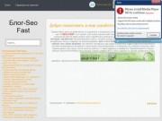 """Блог-Seo Fast"" - заработок интернете"