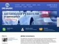 СибАльянс - автоподогреватели двигателя в Тюмени, экономичный подогрев автомобилей