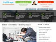 Вызов сантехника на дом круглосуточно | Сантехник Новокузнецк