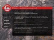 ООО «Проект» — производство камнепильных станков (Республика Карелия, г. Кондопога)