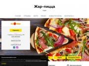 Жар-пицца — Тамбов