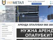 УКРМЕТАЛЛ, аренда и продажа опалубки (Украина, Киевская область, Киев)