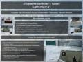 Отогрев Автомобилей в Томске (Томская область, Томск, тел: +7-952-175-77-61)