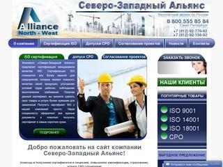 ООО «Северо-Западный Альянс» - оформление допуска СРО строителей, проектировщиков, изыскателей