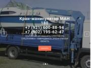 Заказ спецтехники в Северодвинске - Кран-манипулятор МАН 180