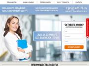 Электронная цифровая подпись(ЭЦП) для торгов и госзакупок за 15 минут в Санкт-Петербурге (Спб)