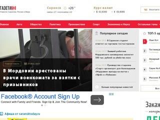 Gazeta13.ru: Новости Саранска и Мордовии