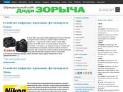 Официальный сайт Дяди Зорыча