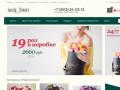 Интернет магазин доставки цветов «Lovely Flowers» в Ижевске (Россия, Удмуртия, Ижевск)