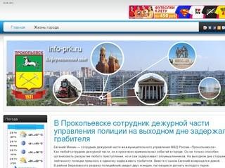 Информационный сайт города Прокопьевск - Информационный сайт города Прокопьевск