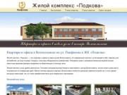 ЖК Подкова - квартиры и офисы в Волоколамске в на Панфилова 5