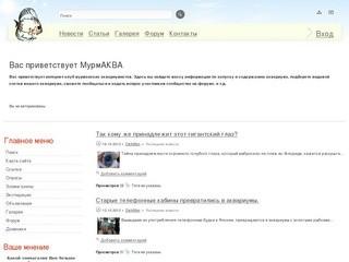 Добро пожаловать на главную страницу - murmaqua