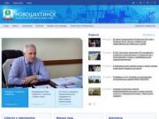 Novoshakhtinsk.org