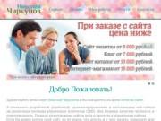 Личный сайт Николая Чиркунова
