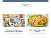 Вкусная еда - кулинарные рецепты на все случаи жизни (1-dream.ru)