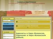 Адвокаты в Наро-Фоминске