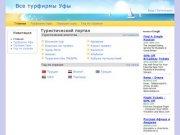 Туристический портал (все турфирмы Уфы) Каталог туристичесикх агентств Уфы, горящие туры, отзывы.