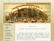 Сайт козьмодемьянского культурно-исторического музейного комплекса