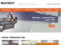 Компания Мультикат (MULTICUT) - производство станков с ЧПУ (Россия, Московская область, Москва)