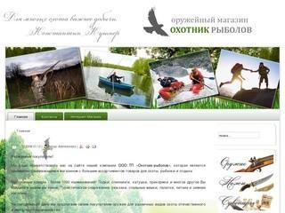 """Оружейный магазин """"Охотник-Рыболов"""" г.Черкесск"""