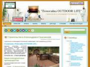 Строительный материал в Александровск-Сахалинском (Россия, Сахалинская область, Александровск-Сахалинский)