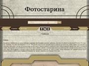 На проекте fotostarina.ru представлены старинные фотографии городов, деревень, местностей нашей необъятной России. (Россия, Московская область, Москва)