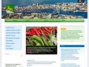 """""""Владивосток"""" - официальный сайт администрации города Владивостока"""