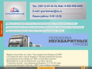 Грузоперевозки Барнаул (385-2)69-26-36 предлагаем Алтайский край в Барнауле перевозки  3