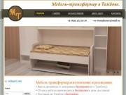 Производство и продажа мебели в Тамбове. (Россия, Тамбовская область, Тамбов)