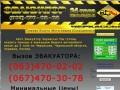 АВТО ЭВАКУАТОР 24 часа Черкассы (063) 470-02-02