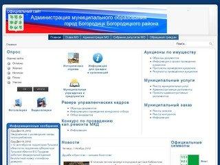 Сайт администрации муниципального образования город Богородицк Богородицкого района