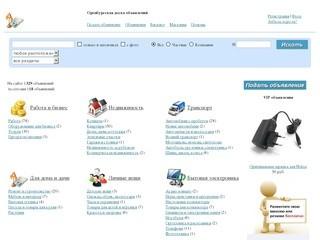 Бесплатные объявления Оренбургской области (Россия, Оренбургская область, Оренбург)