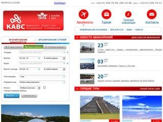 КАВС - купить авиабилеты Киев, бронирование и заказ онлайн.