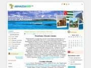 Телефонная связь в Абхазии