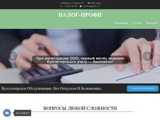 НАЛОГ-ПРОФИ Сыктывкар