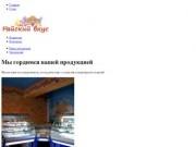 """""""Райский вкус"""" - кондитерская лавка (Хакасия, г. Абаза, ул. Лазо, д.1, Тел.: 8(39047)2-33-46)"""
