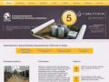 Специализированное Строительно-монтажное управление г. Самара | Спец СМУ