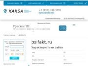 Psifakt.ru