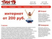 Торнадо телеком - интернет провайдер города Димитровграда