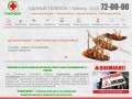Услуги дезинсекции, дератизации, дезинфекции и дезодорации в Тюмени (Россия, Тюменская область, Тюмень)
