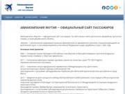 Авиакомпания Якутия — официальный сайт пассажиров