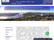 Строительная компания Проминженермонтаж - монтаж инженерных систем
