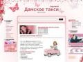 Дамское такси в городе Зеречный | Заречный - Дамское такси