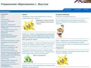 Управление образования г.Якутска