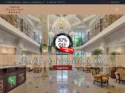 Отель Калифорния – это отель, который превосходит ожидания клиентов. Уже пять лет в Калифорнии принимают гостей из Украины, стран СНГ, Израиля, США, Испании, Германии и многих других стран. (Украина, Одесская область, Одесса)